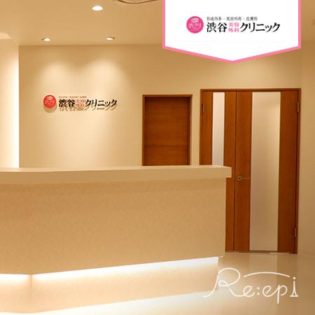渋谷美容外科の脱毛ってどう?医療脱毛の料金が安いって本当?のイメージ