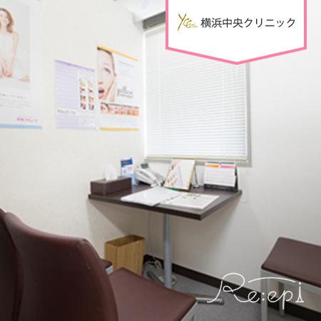 横浜中央クリニックはなぜ人気?料金プランや予約時の注意点を調査!のイメージ